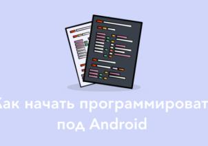 Как начать программировать под Android? Пошаговый план
