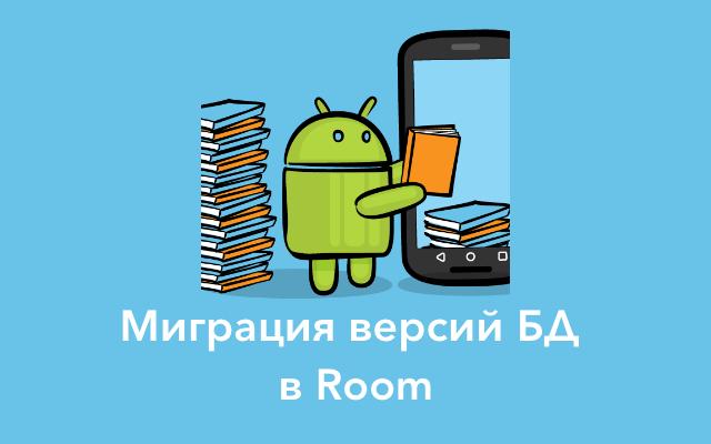Миграция версий базы данных в Room
