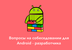 Как подготовиться к собеседованию на позицию Android-разработчик