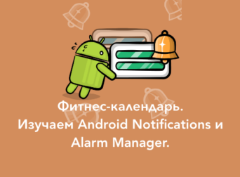 Фитнес-календарь. Изучаем Android Notifications и Alarm Manager