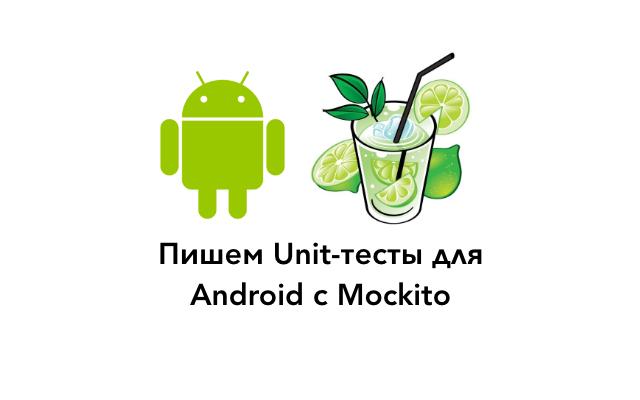 Пишем Unit-тесты для Android-приложений на базе Mockito