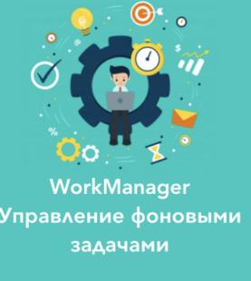 Использование WorkManager для управления фоновыми задачами