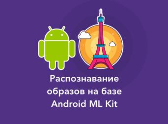Распознавание образов на базе Android ML Kit и CameraX