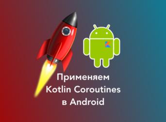 Введение в Kotlin Coroutines в Android-приложениях