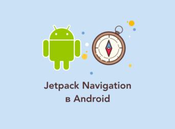 Навигация в Android через Navigation Architecture Component