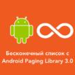 Бесконечный список данных с Android Paging Library