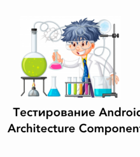 Тестирование Android Architecture Components